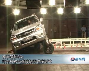 长丰猎豹汽车CS6 CNCAP碰撞测试