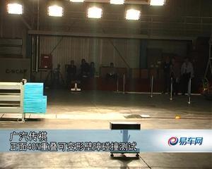 广州汽车传祺轿车C-NCAP碰撞测试