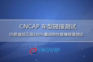 一汽丰田皇冠CNCAP正面碰撞测试