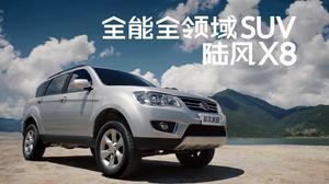 全能全领域SUV 陆风X8四种动力可选