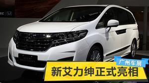 2015广州车展 本田新艾力绅正式亮相
