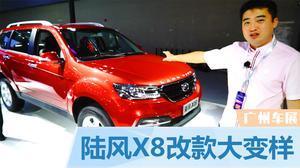 2016广州车展 外观进化新款陆风X8上市