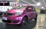 图解:2011款广汽丰田雅力士1.6L自动挡