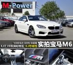 易车实拍新一代宝马M6 4.4T双涡轮发动机