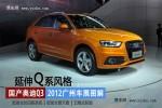 延伸Q系风格 2012广州车展国产奥迪Q3图解