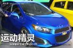 2010北京车展 雪佛兰AVEO RS独家解析