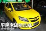 北京车展4款新车 岛城5月上市前瞻