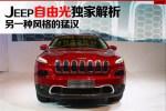 2013上海车展 实拍解析Jeep自由光