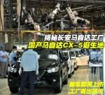 国产CX-5生产地 揭秘长安马自达南京工厂