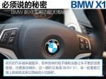 必须说的秘密 BMW 新X1实用功能大揭秘