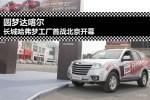 圆梦达喀尔 长城哈弗梦工厂首战北京开幕