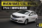 7万元三厢轿车新选择 测试海马M3 1.5L