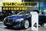 2013法兰克福车展 宝马4系Coupe独家解析