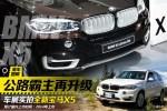 2013法兰克福车展 宝马全新X5实拍解析