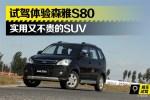 实用又不贵的SUV 试驾体验森雅S80