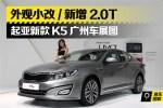 外观小改/新增2.0T 起亚新K5广州车展图解
