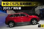 2013广州车展 长安CS75抢先实拍图解