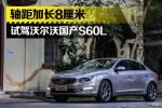 轴距加长8厘米 试驾国产沃尔沃S60L