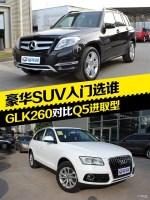 豪华中级SUV入门选谁 GLK260对比Q5进取型