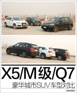 X5/Q7/M级 三款豪华城市SUV车型对比