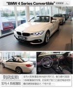 BMW 4系敞篷版到店实拍 走个性定制道路