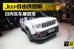 2014年日内瓦车展 Jeep自由侠图解