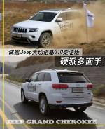 体验Jeep大切诺基3.0TD柴油版 硬派多面手