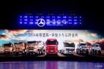 梅赛德斯-奔驰卡车发布全新品牌主张