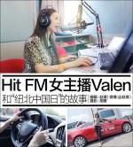HitFM阳光女主播Valen和纽北中国日的故事