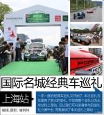 国际名城大众经典车巡礼上海至千岛湖站