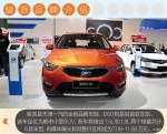 全新SUV骏派D60接受预订 订金500元