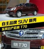 2014广州车展 东风日产启辰SUV T70