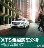 XTS金融购车方案分析 半价把车提回家