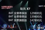 陆风X7正式上市 售12.98万-14.78万元