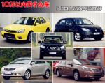 10万以内买什么车 5款自主品牌车型推荐