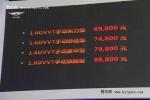 瑞麒G3正式上市 售价6.98万元-8.68万元