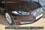 运动美学的典范 2012款捷豹XF登陆沈城