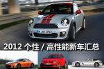 2012年即将上市个性/高性能新车展望