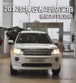 2012款神行者2到店实拍 换装2.0T发动机