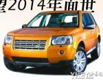 捷豹路虎国产车型 有望2014年面世