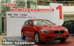个性各选 易车网包头实拍全新BMW1系