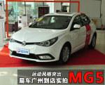 运动风格突出 易车广州到店详细实拍MG5
