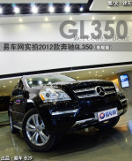 配置微调 易车网实拍2012款奔驰GL350
