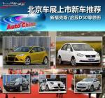 新福克斯领衔 北京车展上市新车观展推荐