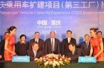 长福马投6亿扩充重庆基地 首车2014年下线
