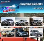 2012北京车展新车看点解析 SUV车型篇