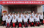 东风悦达起亚技术中心正式揭牌成立