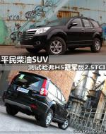 平民柴油SUV 测试哈弗H5冠军版2.5TCI
