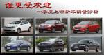 谁更受欢迎 一季度上市热门新车销量解析