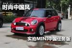 时尚中国风 实拍MINI中国任务特制版